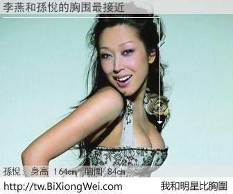李燕和明星比胸圍的結果
