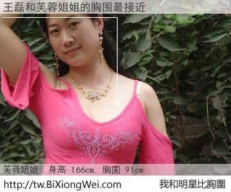 王磊和明星比胸圍的結果
