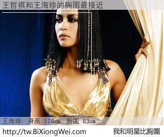 王哲祺和明星比胸圍的結果