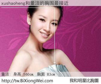 xushaoheng和明星比胸圍的結果
