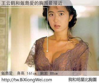 王云鹤和明星比胸圍的結果