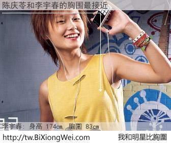 陈庆苓和明星比胸圍的結果