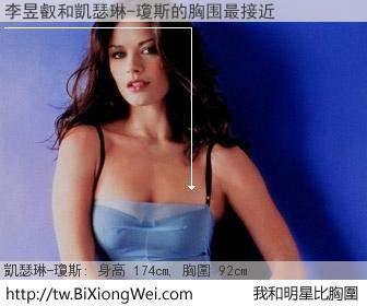 李昱叡和明星比胸圍的結果