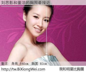 刘思影和明星比胸圍的結果