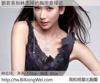 劉若英和明星比胸圍的結果