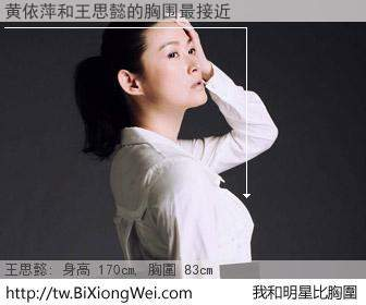 黄依萍和明星比胸圍的結果