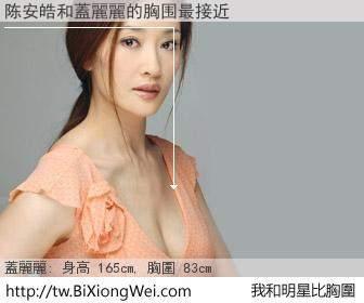 陈安皓和明星比胸圍的結果