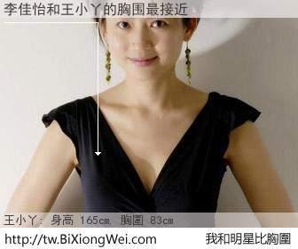李佳怡和明星比胸圍的結果
