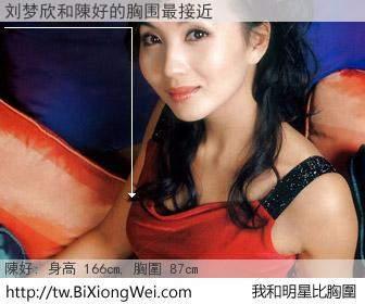 刘梦欣和明星比胸圍的結果