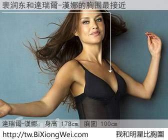 裴润东和明星比胸圍的結果
