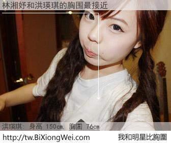 林湘妤和明星比胸圍的結果