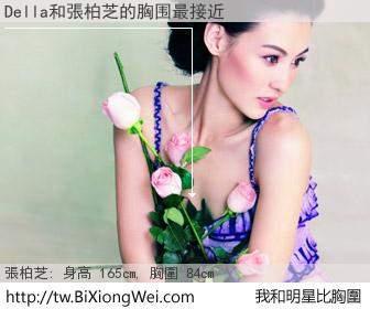 Della Chen和明星比胸圍的結果