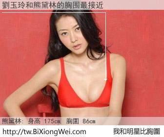劉玉玲和明星比胸圍的結果