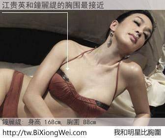江贵英和明星比胸圍的結果